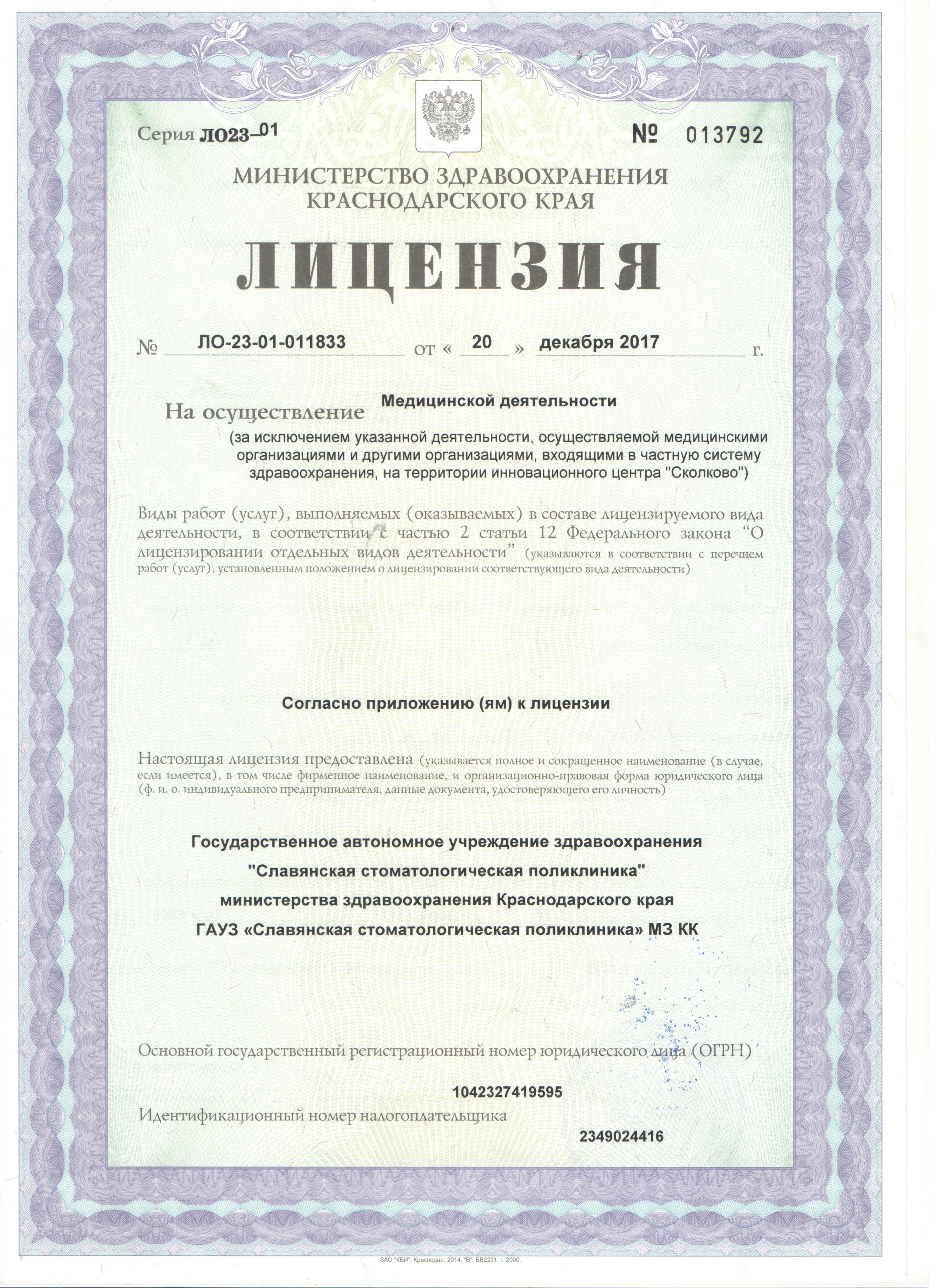 ЛО-23-01-011833 выдана Министерством здравоохранения Краснодарского края 20 декабря 2017г.